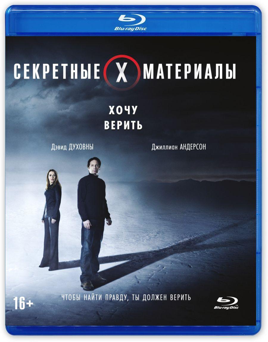 Секретные материалы: Хочу верить (Blu-ray)
