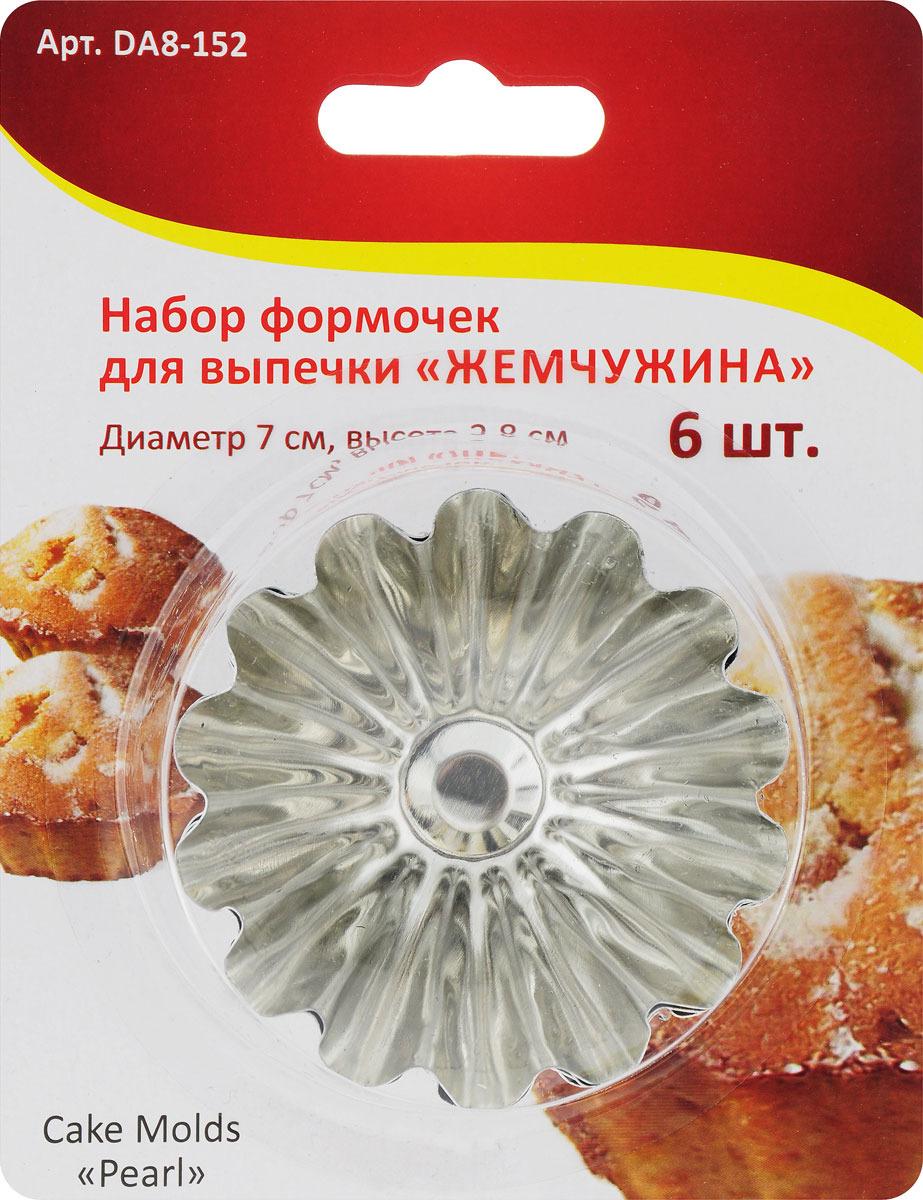 Набор формочек для выпечки Мультидом Жемчужина, 7 х 2,8 см, 6 шт набор формочек для выпечки сердце 6 шт 631362