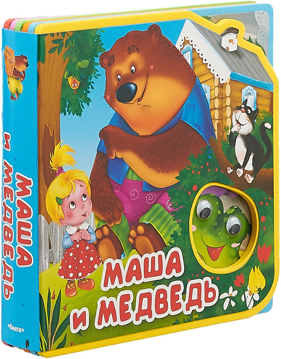 Маша и медведь. Сказка с глазками