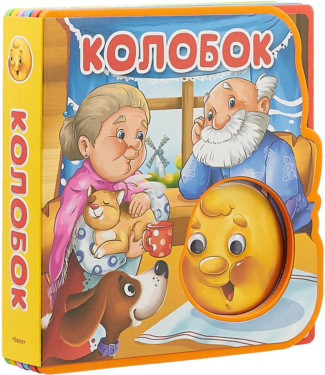купить Колобок. Сказка с глазками по цене 387 рублей