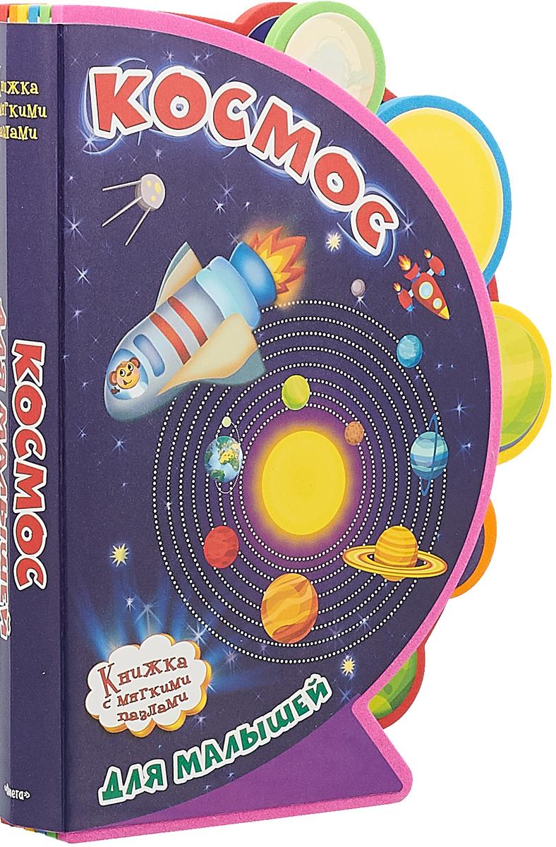 А. Новосельцева Космос для малышей. Книжка с мягкими пазлами