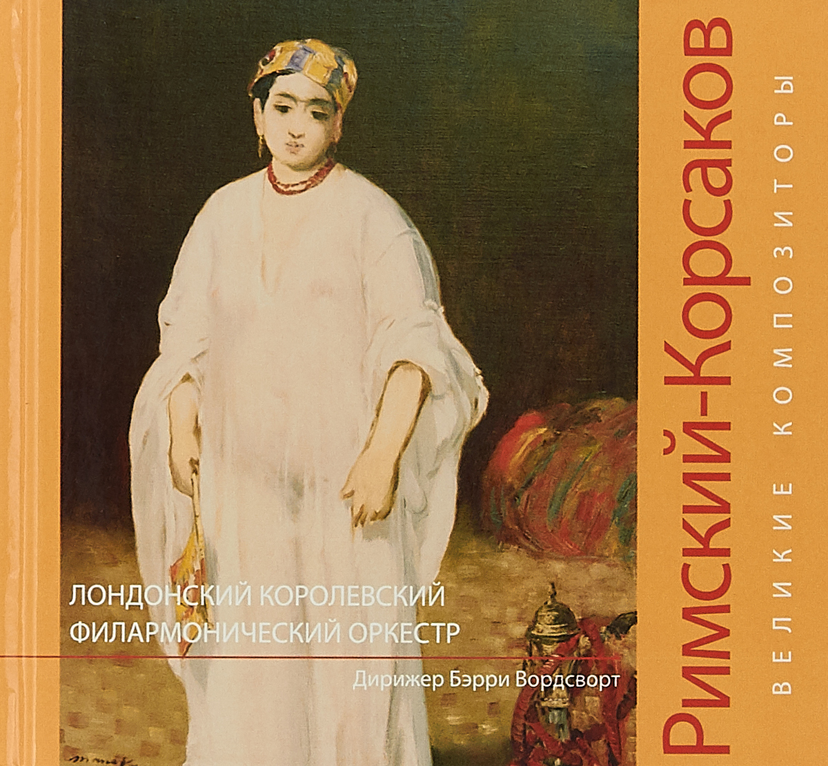 Римский-Корсаков. Великие композиторы (+ CD)