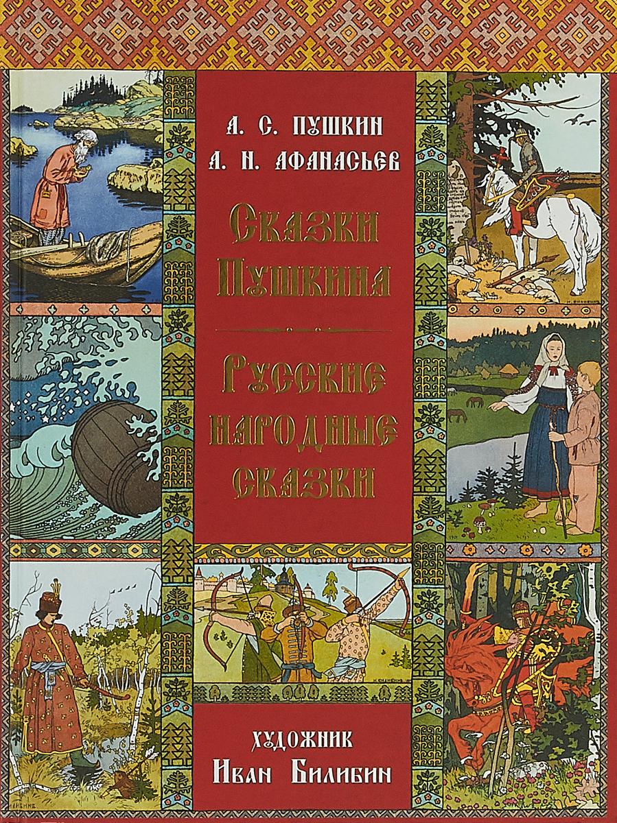 А.С.Пушкин,А.Н.Афанасьев Сказки Пушкина. Русские народные сказки