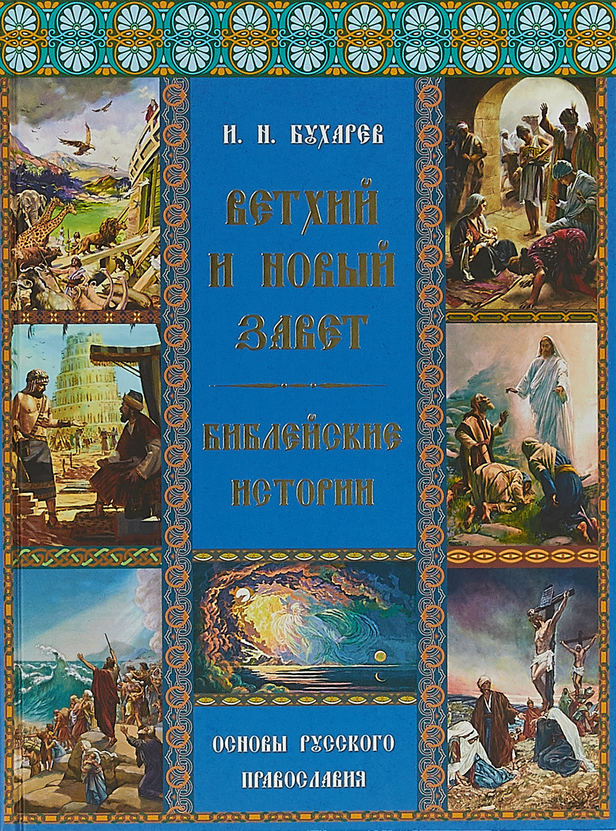 И. Н. Бухарев Ветхий и Новый завет .Библейские истории