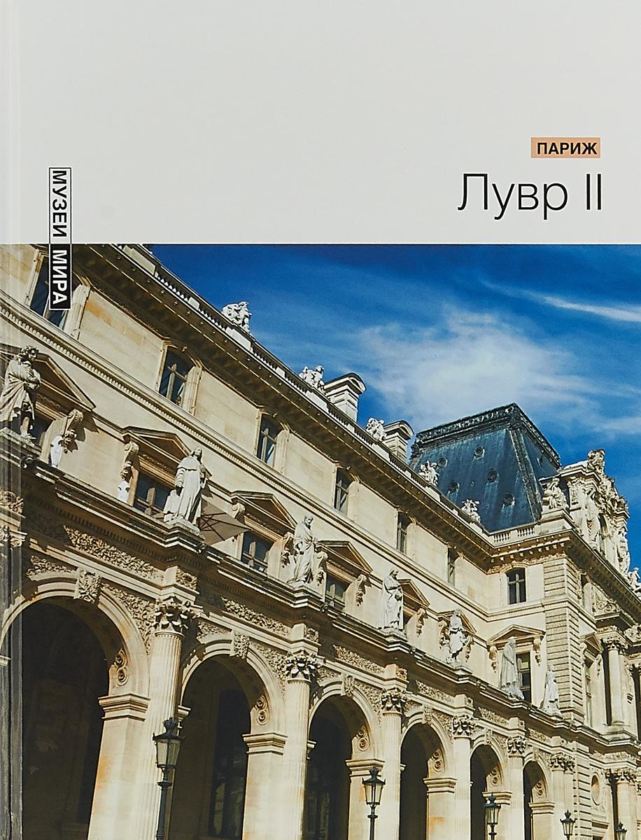 Лувр II. Париж. Серия Музеи мира цена 2017