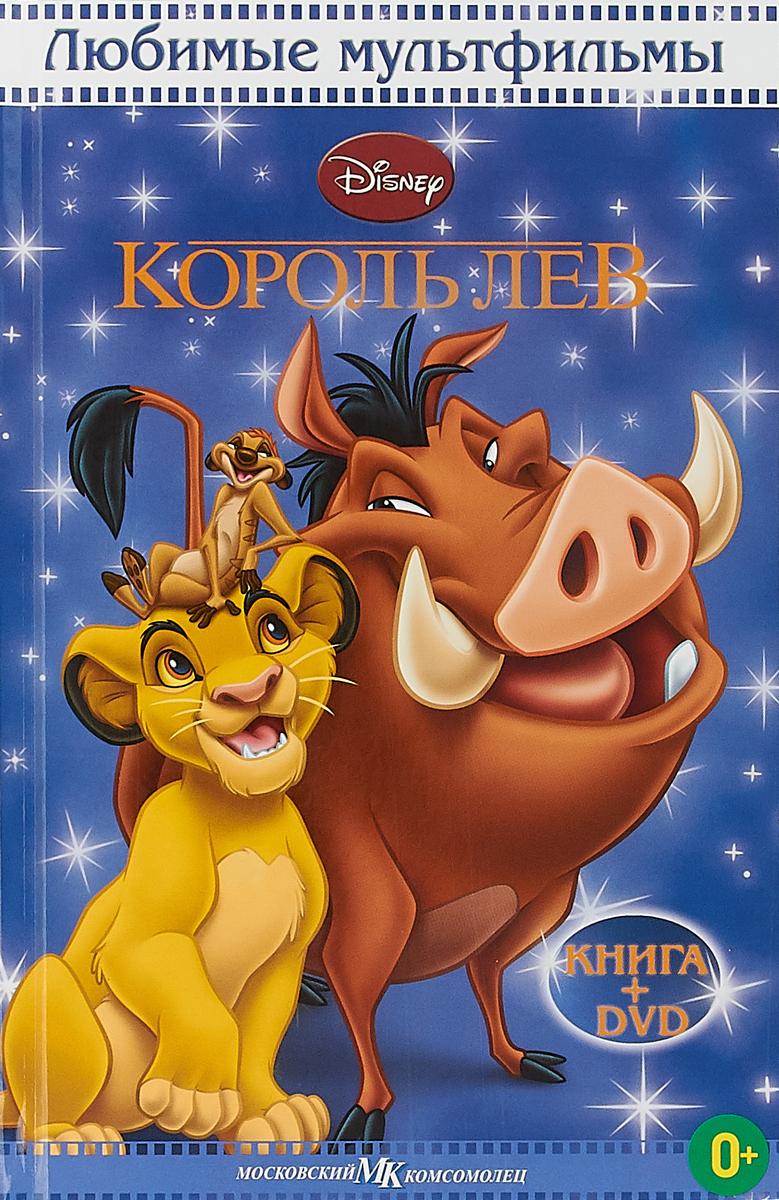 Король Лев. Любимые мультфильмы (+ DVD)