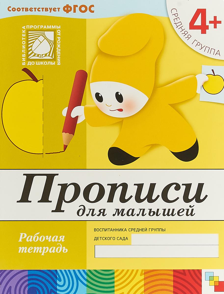 Дарья Денисова, Юрий Дорожин Прописи для малышей. Рабочая тетрадь. Средняя группа денисова д дорожин ю прописи для малышей младшая группа р т