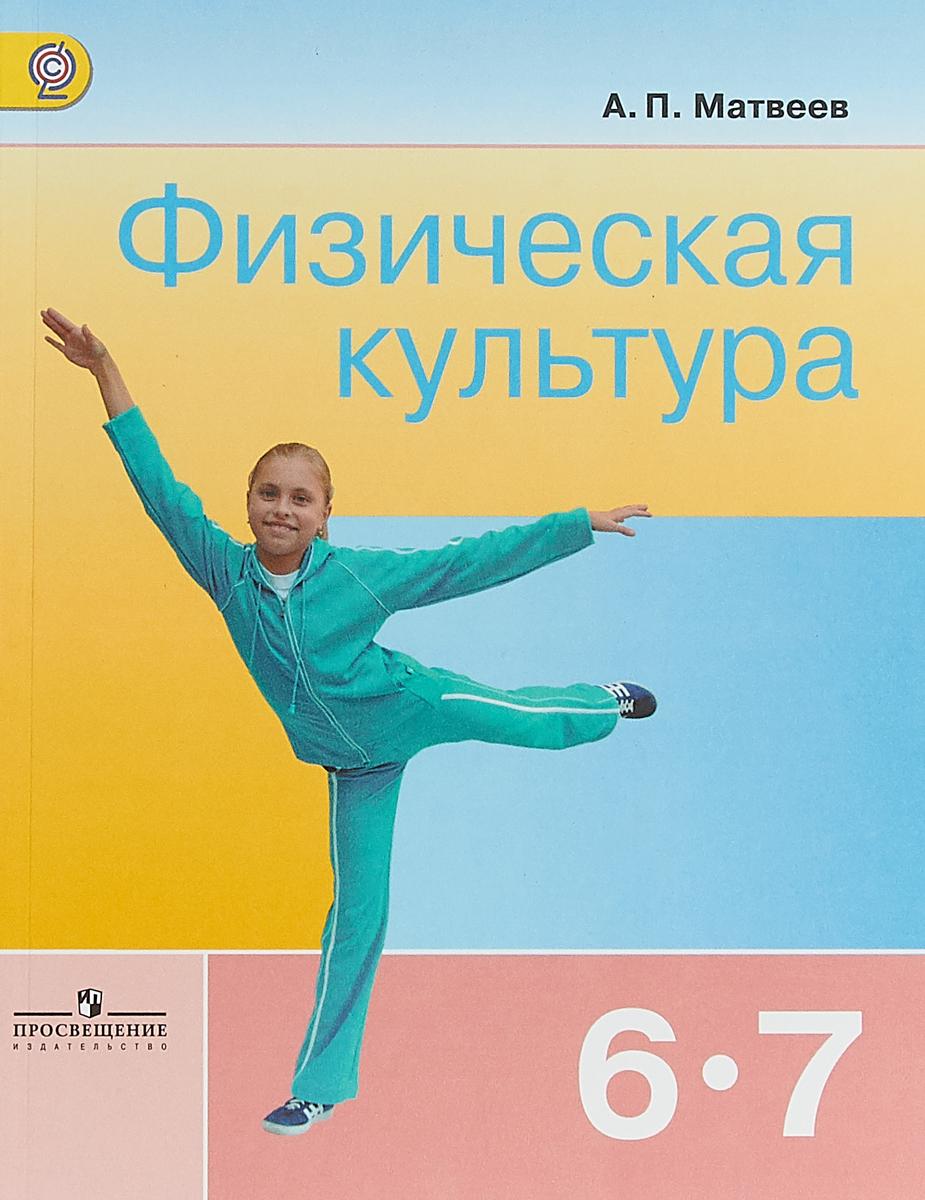 А. П. Матвеев Физическая культура. 6-7 классы. Учебник