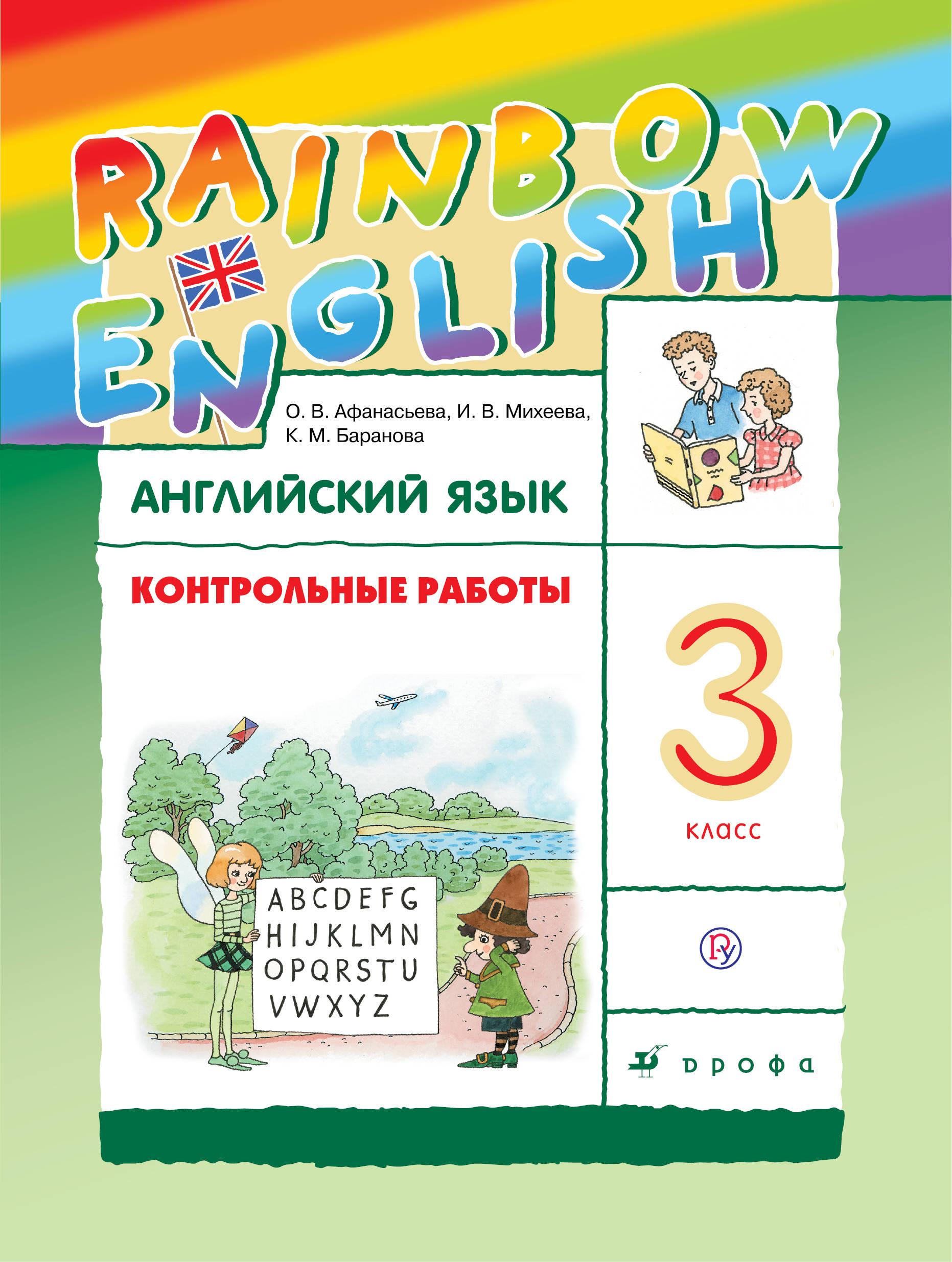 О. В. Афанасьева,И. В. Михеева,К. М. Баранова Английский язык. 3 класс. Контрольные работы