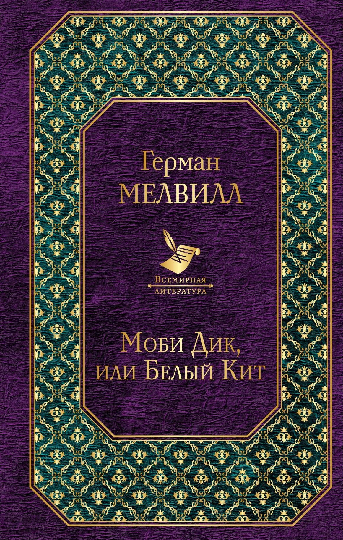 Мелвилл Герман Моби Дик, или Белый Кит