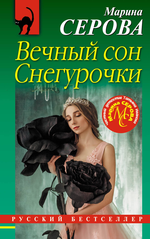Марина Серова Вечный сон Снегурочки