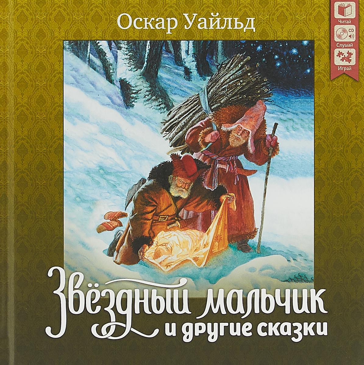 Оскар Уайльд Звездный мальчик и другие сказки (+ CD)