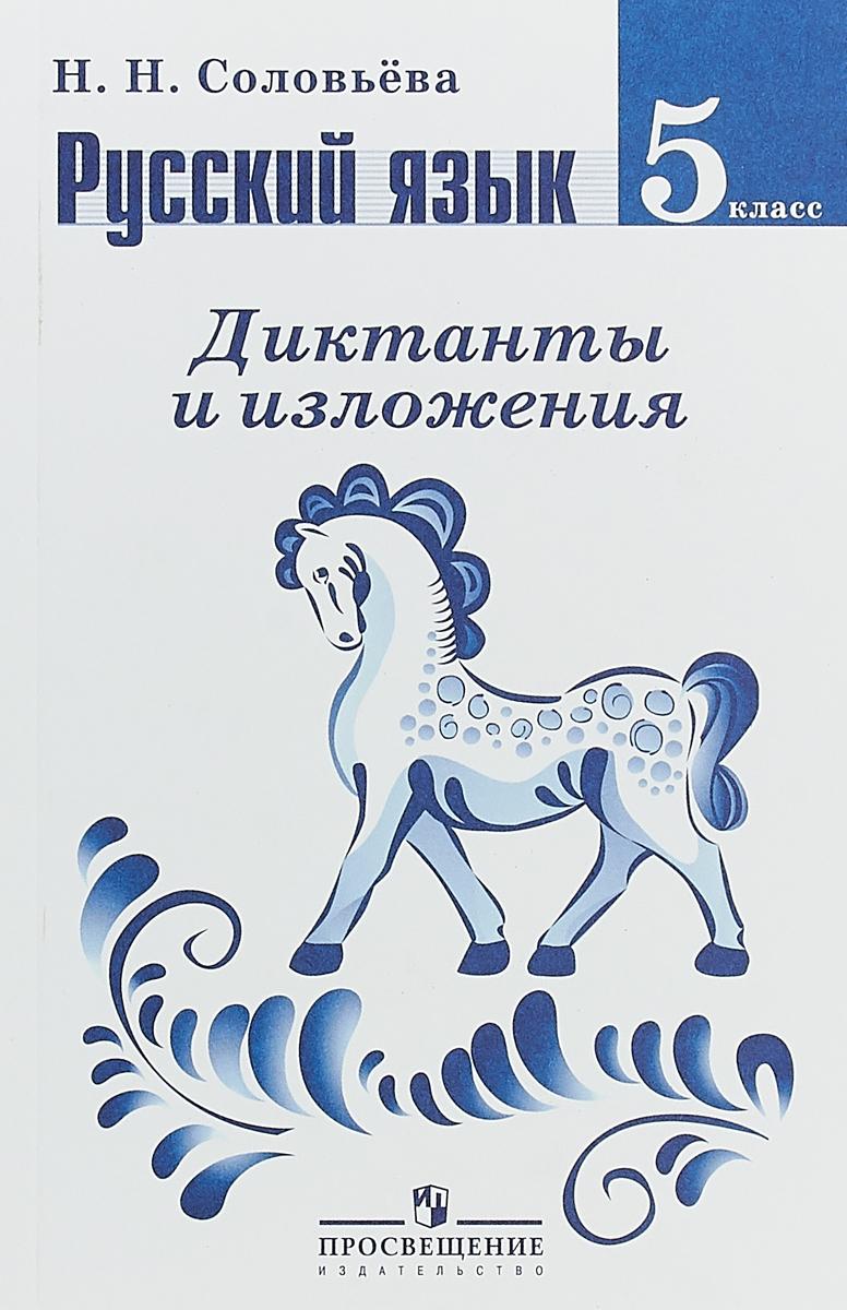 Н. Н. Соловьева Русский язык. 5 класс. Диктанты и изложения