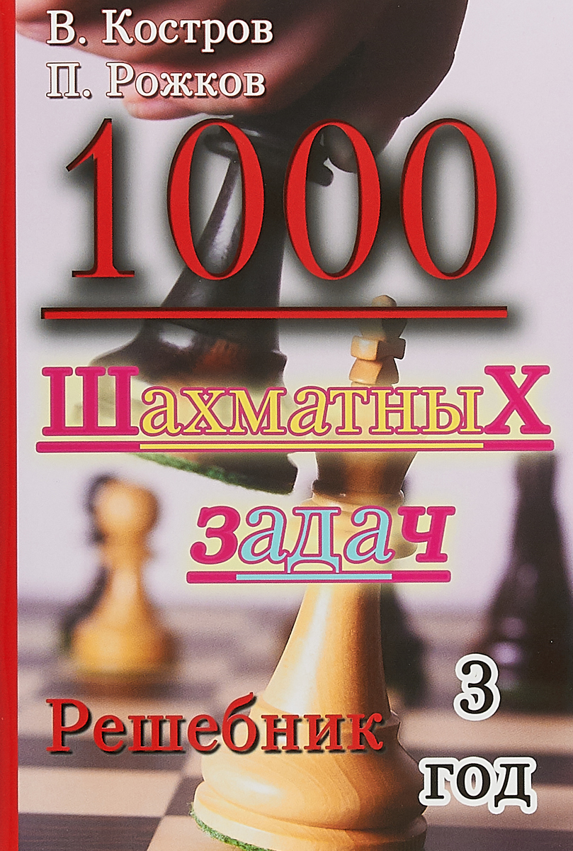 В. Костров, П. Рожков 1000 шахматных задач. 3 год обучения. Решебник