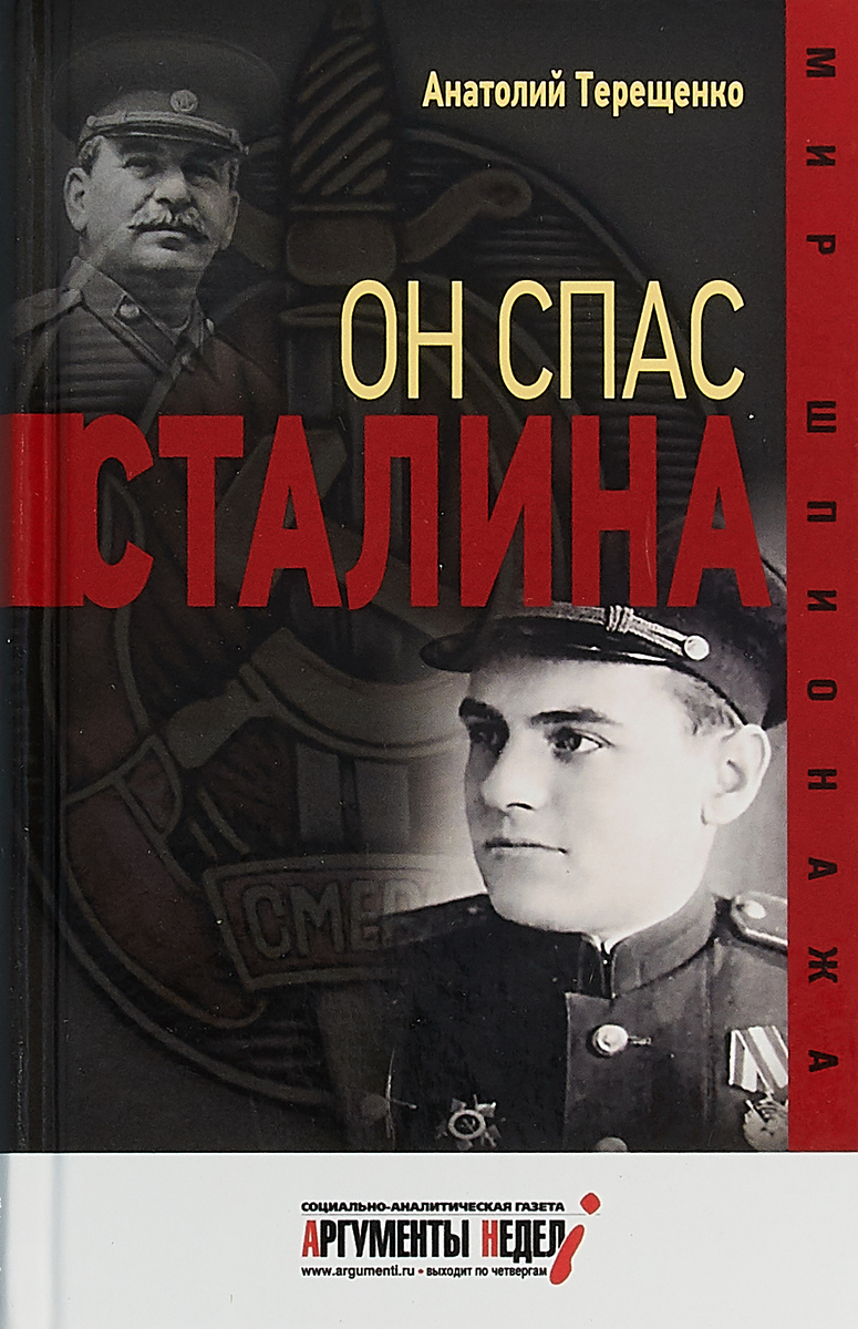 Анатолий Терещенко Он спас Сталина