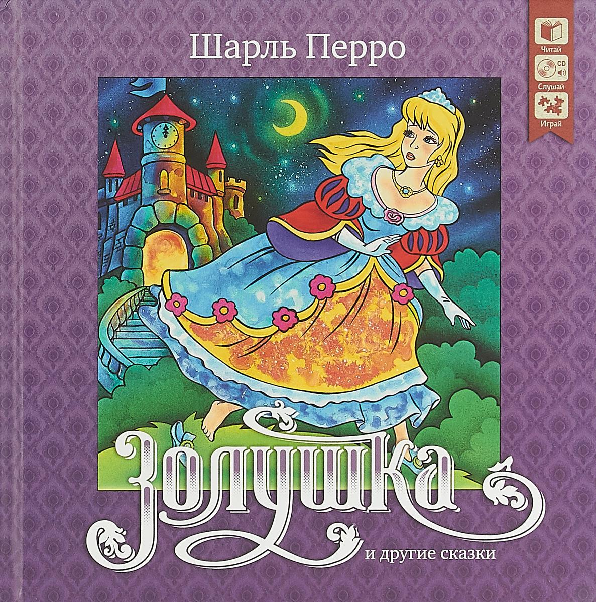 Шарль Перро Золушка и другие сказки (+ CD) cd диск anderson laurie heart of a dog 1 cd