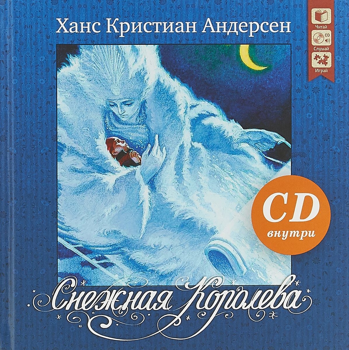 Ханс Кристиан Андерсен Снежная королева (+ CD)