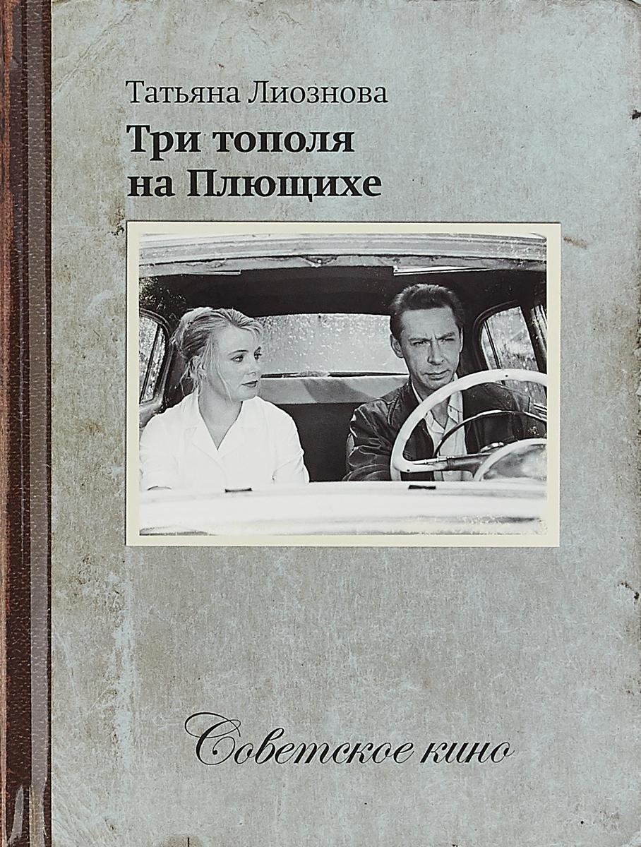 Татьяна Лиознова Три тополя на Плющихе