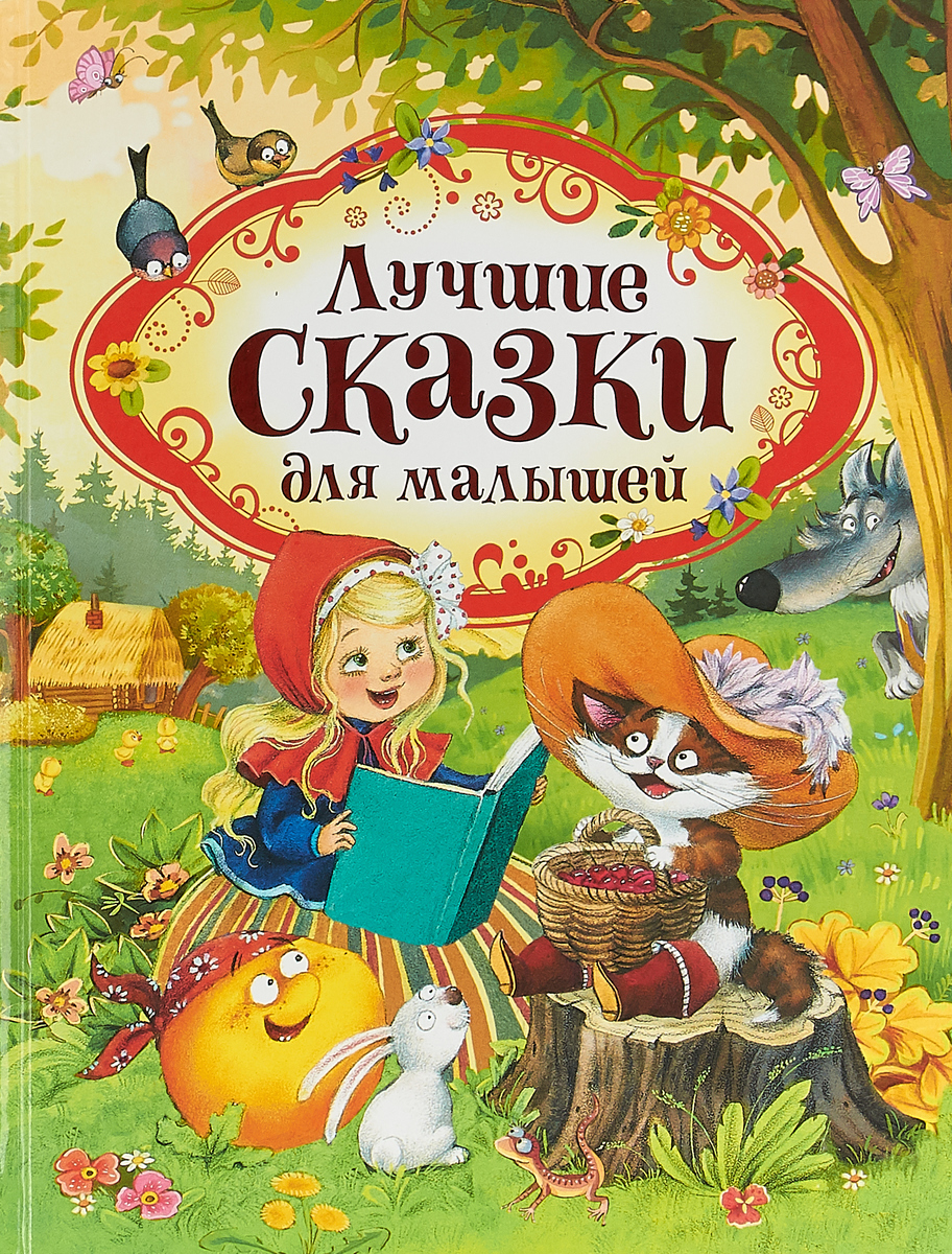 Книжка картинка онлайн