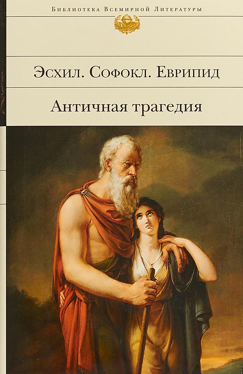 Эсхил, Софокл, Еврипид Античная трагедия софокл антигона в переводе сергея парина