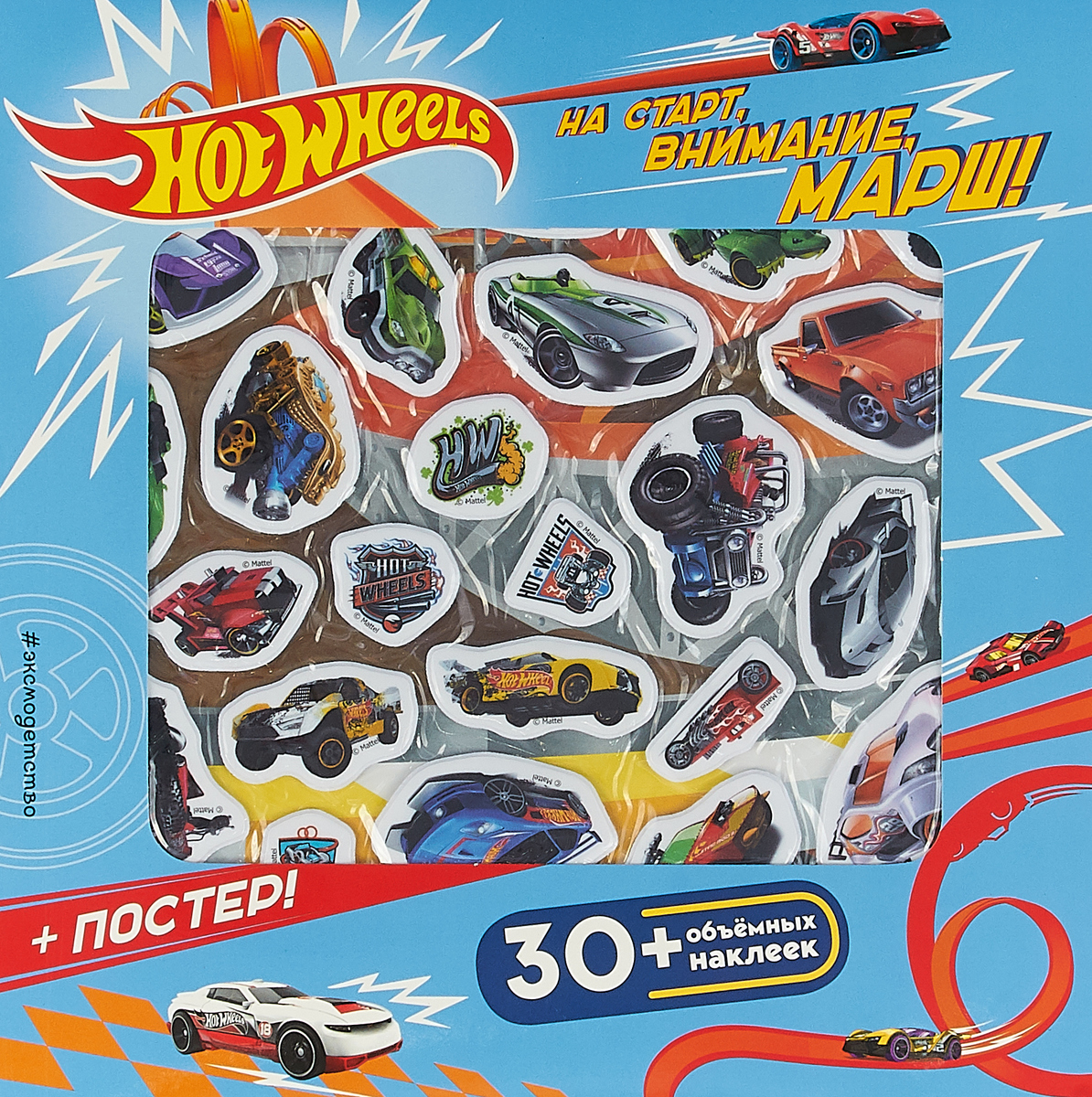 Hot Wheels. На старт, внимание, марш! (+ плакат и 3D наклейки) hot wheels на старт внимание марш плакат и 3d наклейки