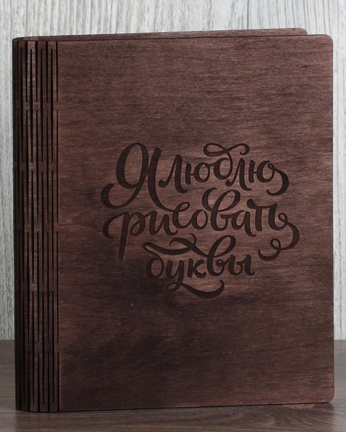 """Блокнот Город подарков """"Я люблю рисовать буквы"""", 80 листов в клетку, 19 х 26 см"""