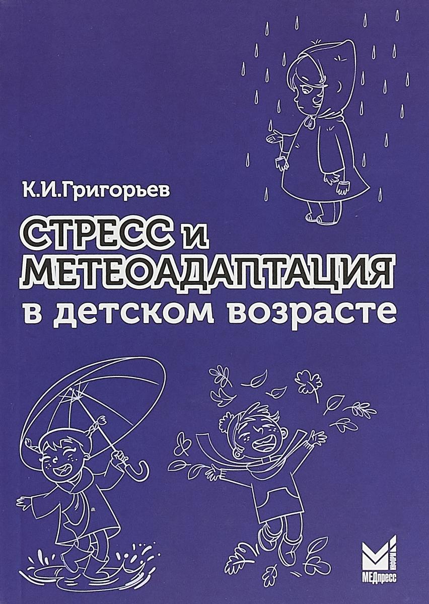К. И. Григорьев Стресс и метеоадаптация в детском возрасте