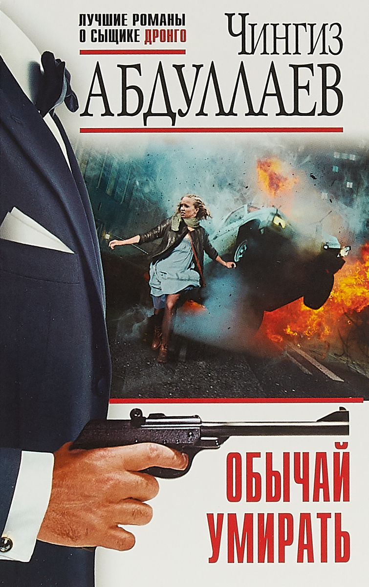 Чингиз Абдуллаев Обычай умирать абдуллаев чингиз акифович обычай умирать