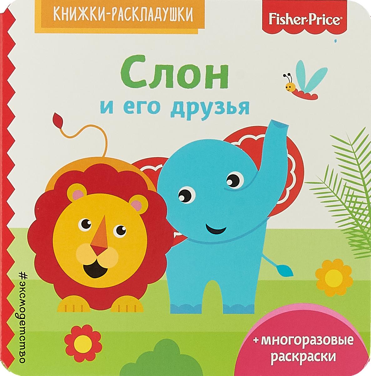 Е. А. Ульева Fisher Price. Слон и его друзья е а ульева творческие задания раскрашивание лепка аппликация
