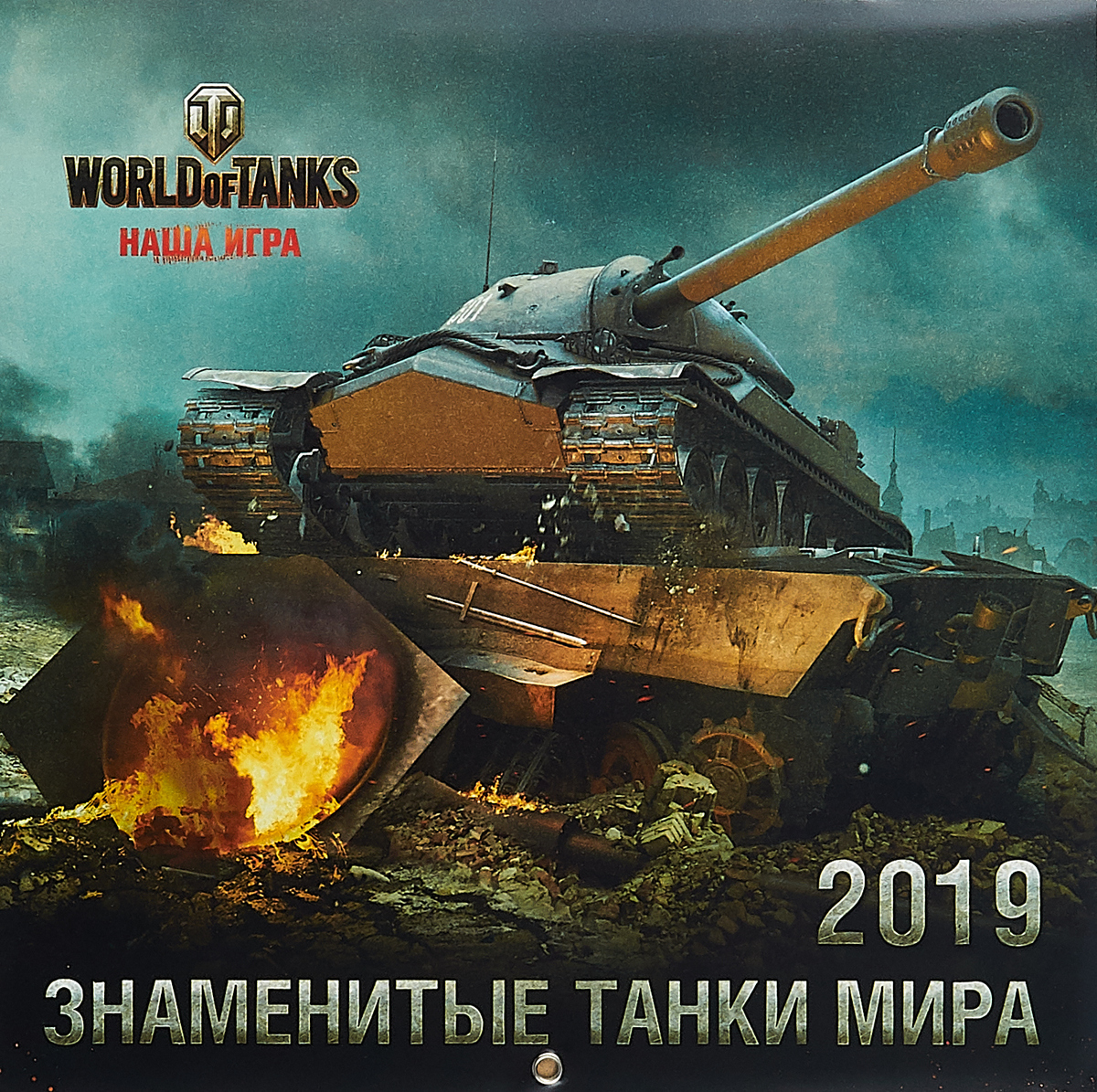 Календарь 2019 (на скрепке). Танки. World of Tanks