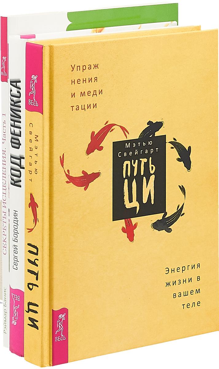 Путь Ци. Секреты исцеления. Код Феникса (комплект из 3 книг)