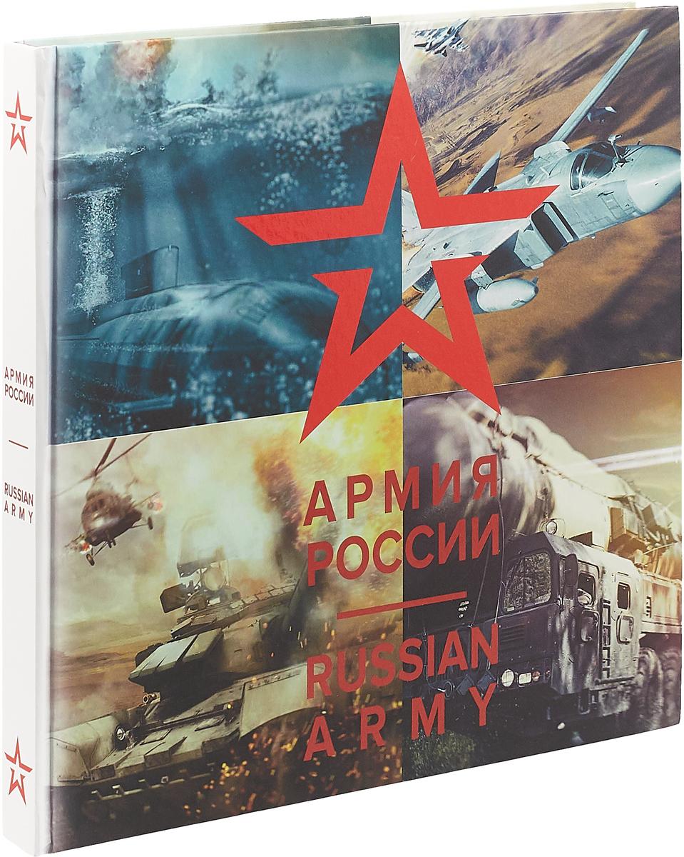 Армия России / Russian Army