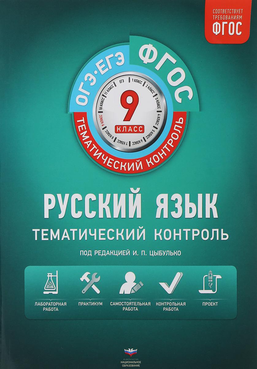 Русский язык. 9 класс. Тематический контроль. Рабочая тетрадь