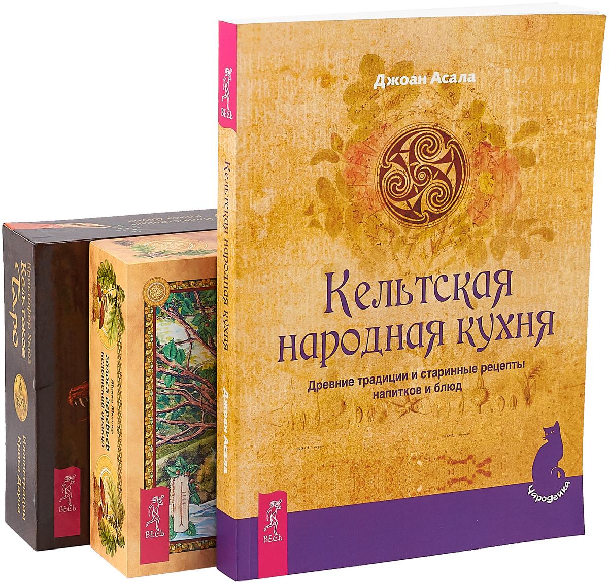 Кельтское Таро. Кельтская народная кухня. Голоса деревьев (комплект из 3 книг + 2 колоды карт)