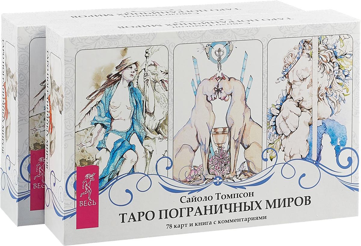 Таро пограничных миров (комплект: 2 колоды карт + 2 книги с комментариями)