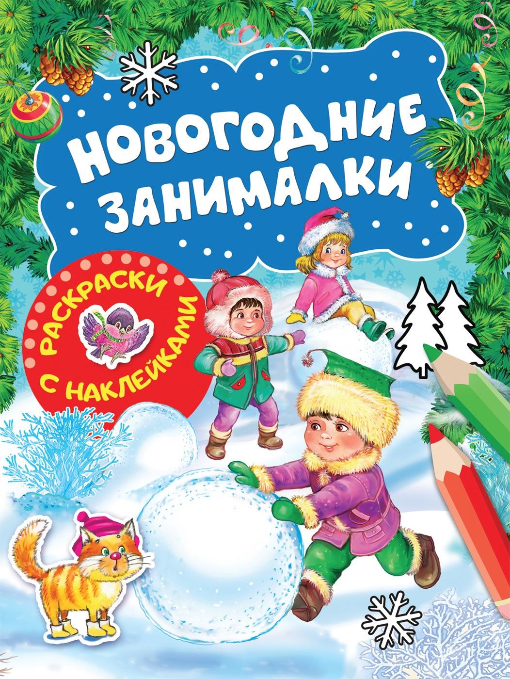 Н. И. Котятова Новогодние занималки. Раскраски с наклейками (Зимние игры)