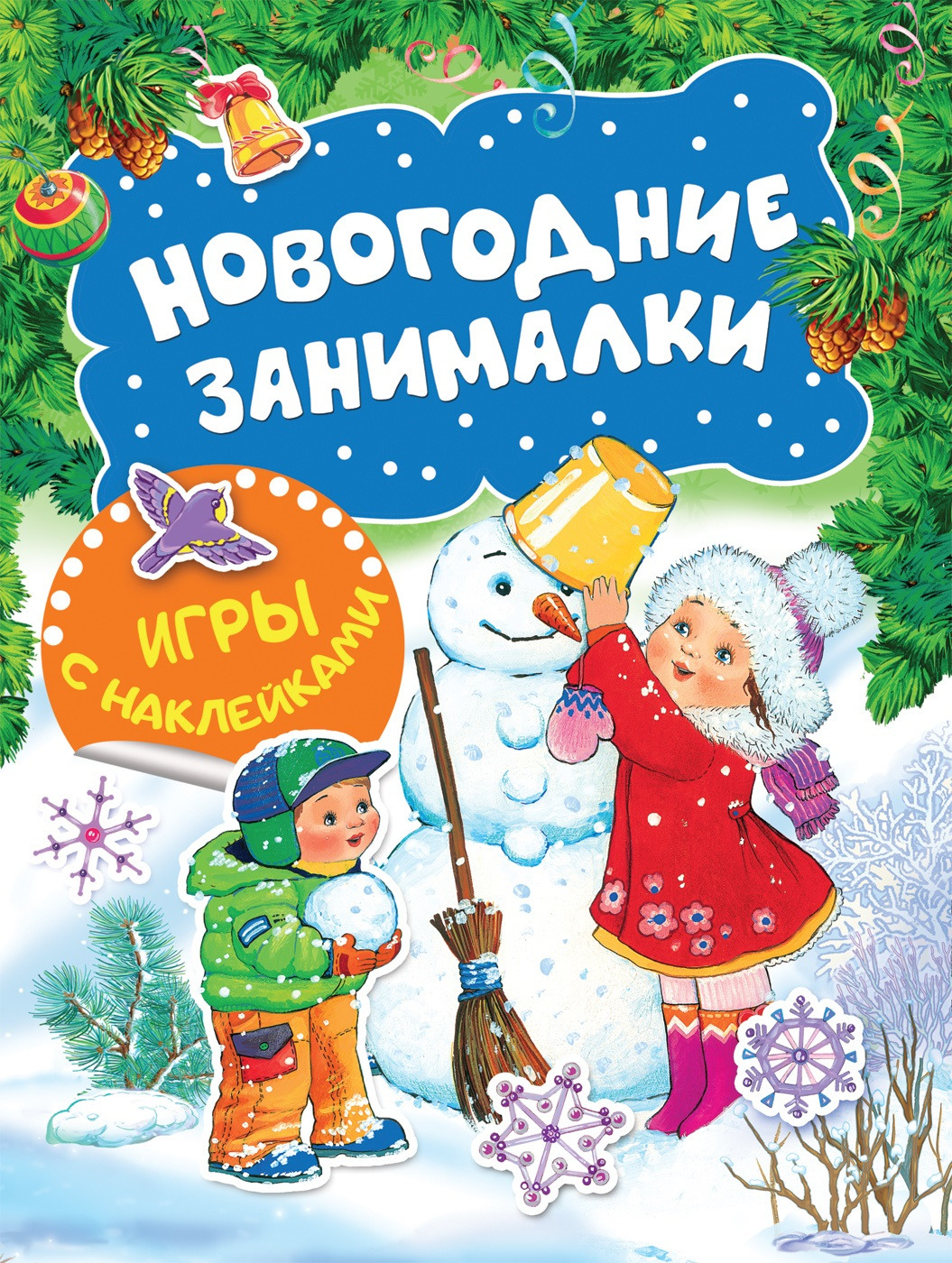 Н. И. Котятова Новогодние занималки. Игры с наклейками (Снеговичок)