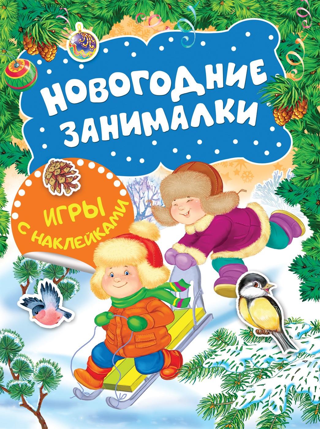 Н. И. Котятова Новогодние занималки. Игры с наклейками (Зимние забавы)