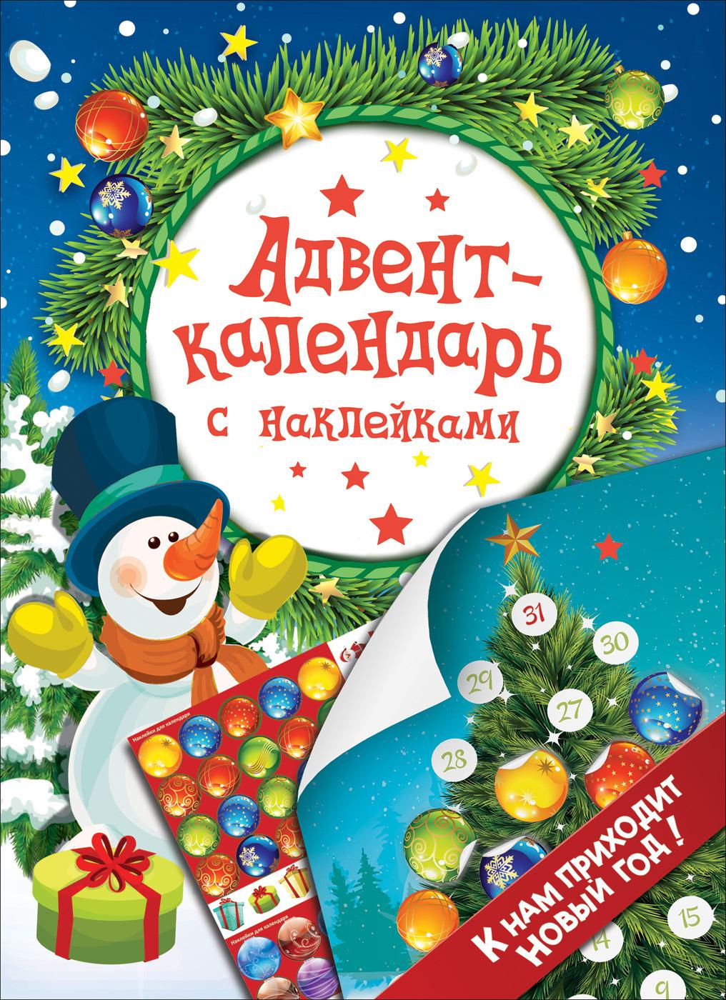 Н. И. Котятова К нам приходит Новый год! Адвент-календарь с наклейками