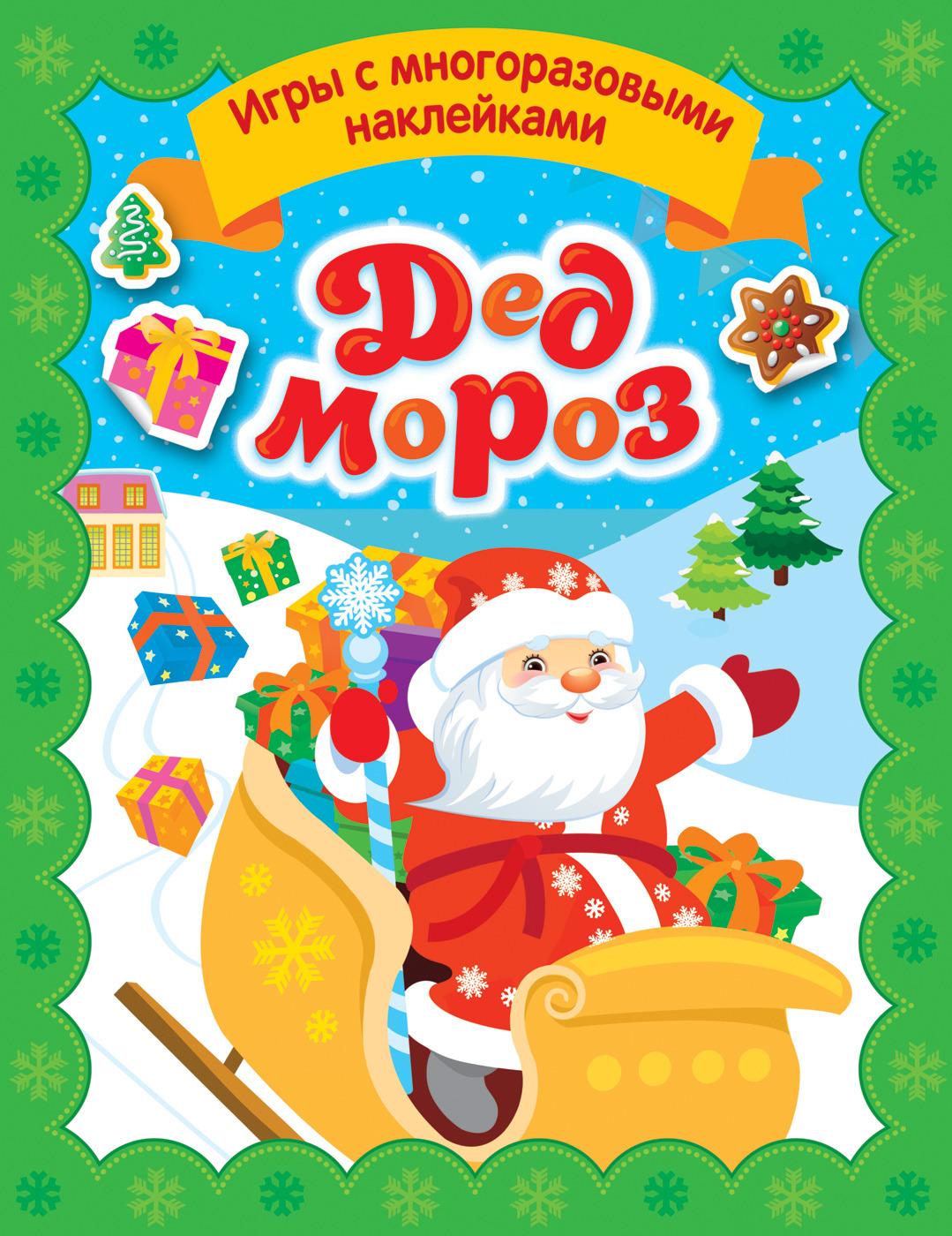 Н. И. Котятова Дед Мороз. Игры с многоразовыми наклейками юлия винклер дед мороз и птичка наклейки