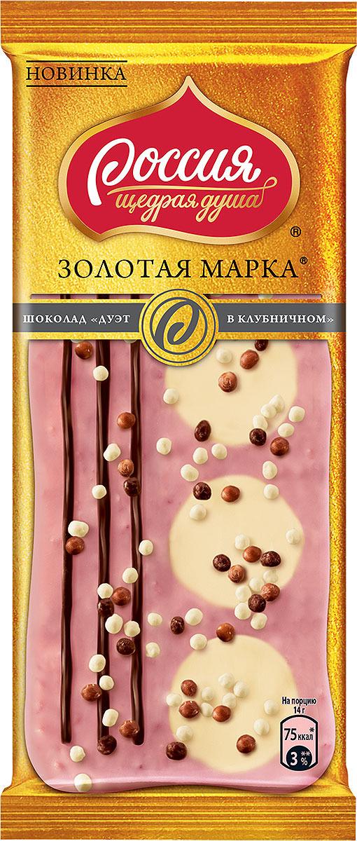 Белый шоколад Россия - Щедрая душа! Золотая марка, дуэт с клубникой, 85 г победа вкуса шоколад с клубникой белый шоколад с кусочками клубники 250 г
