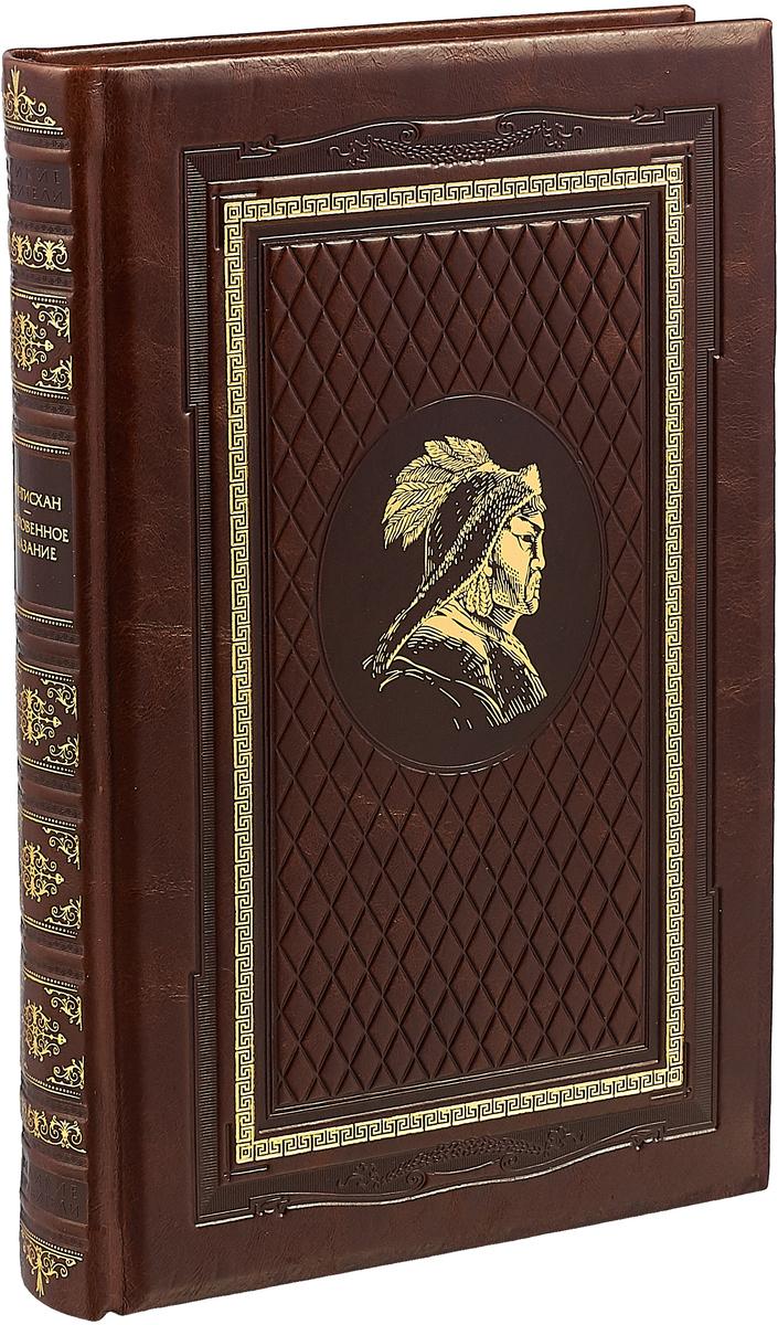 Сокровенное сказание монголов. Великая Яса (эксклюзивное подарочное издание)