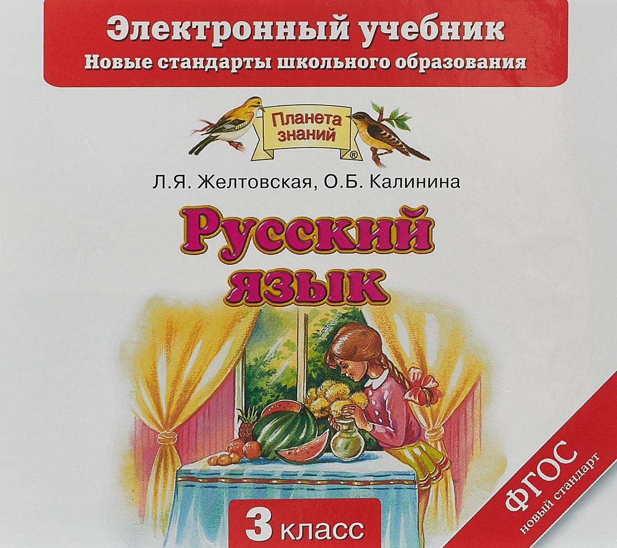 Л. Я. Желтовская, О. Б. Калинина Русский язык. 3 класс. Электронный учебник (CD)