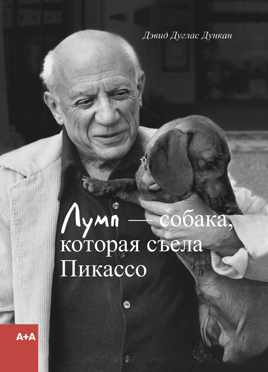 Дункан Лумп - собака, которая съела Пикассо