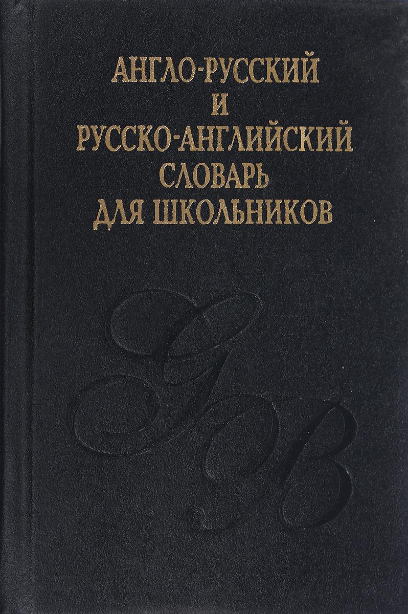 Англо-русский и русско-английский словарь для школьников новый англо русский и русско английский словарь для школьников