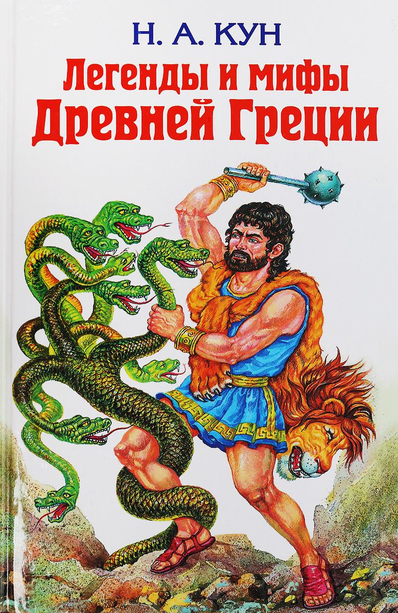 Легенды и мифы Древней Греции (5578)
