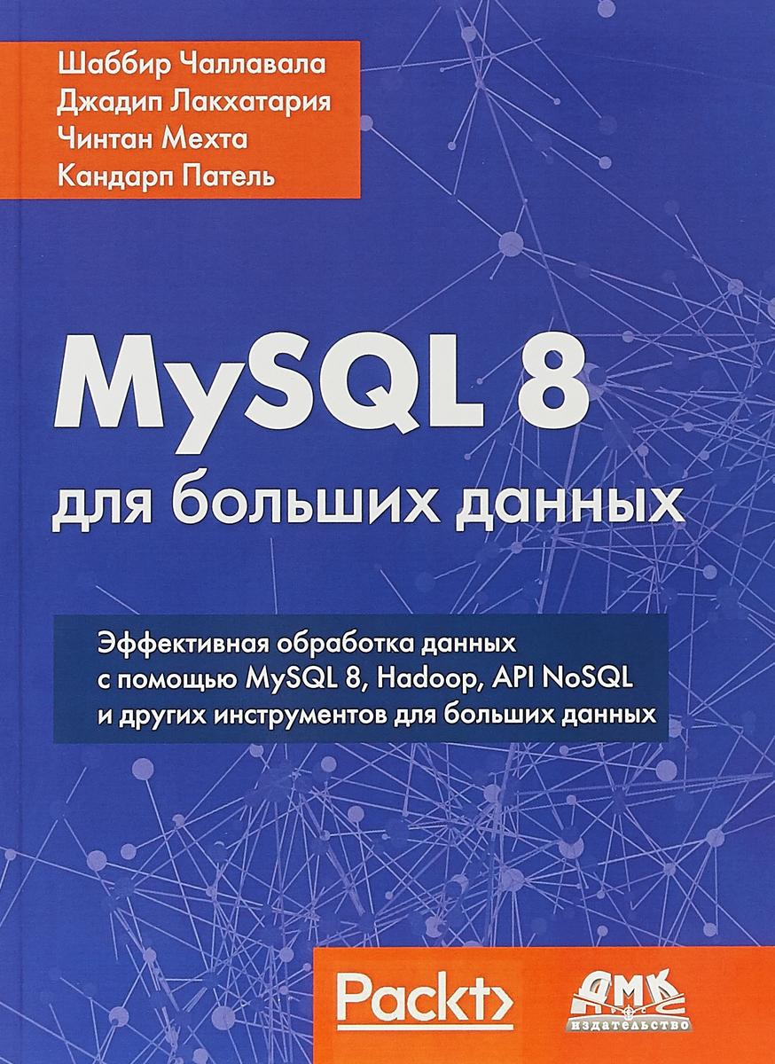 Ш. Чаллавала, Д. Лакхатария, Ч. Мехта, К. Патель MySQL 8 для больших данных с а мартишин в л симонов м в храпченко проектирование и реализация баз данных в субд mysql с использованием mysql workbench учебное пособие