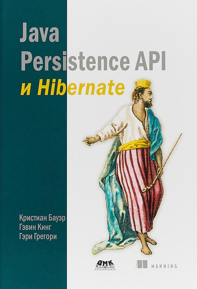 К. Бауэр, Г. Кинг Java Persistence API и Hibernate