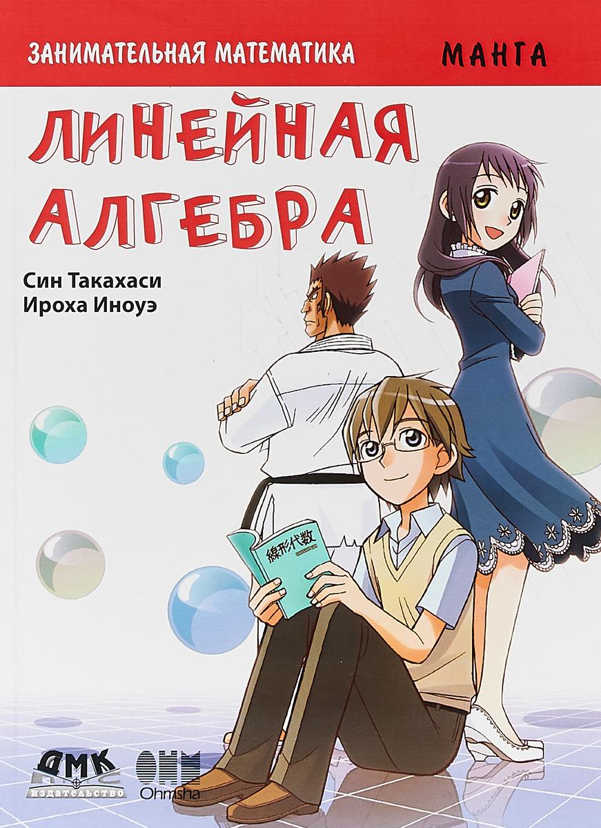 Син Такахаси Занимательная математика. Линейная алгебра. Манга