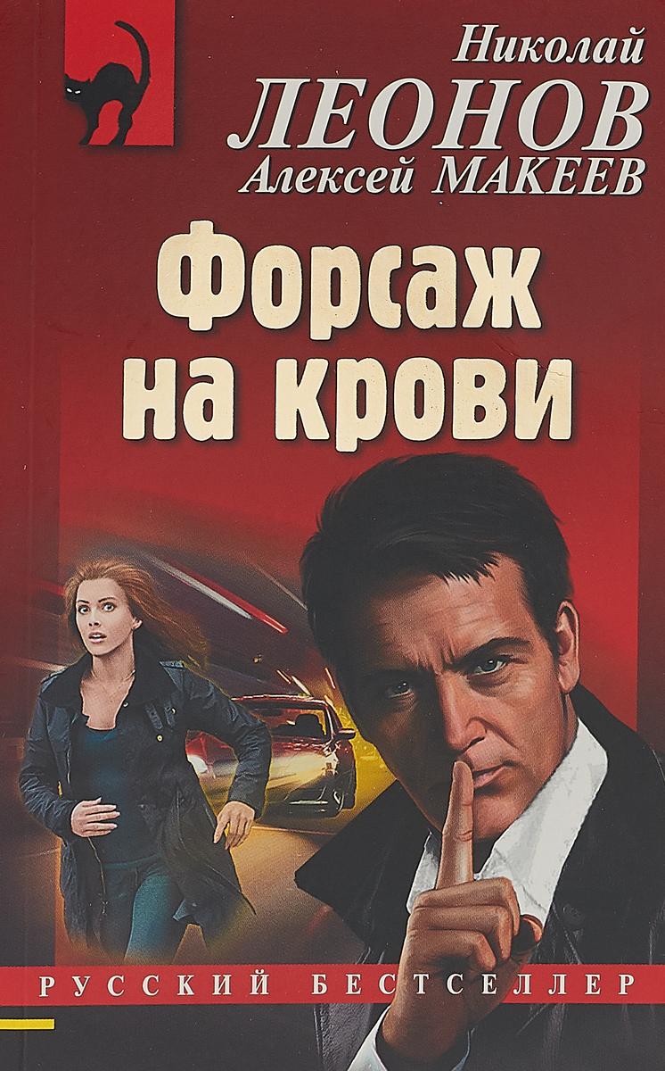 Николай Леонов, Алексей Макеев Форсаж на крови